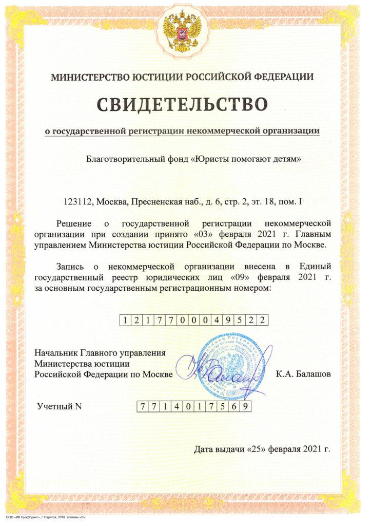 Свидетельство Минюст